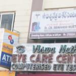 Viswa Nethra Eye Care Centre | Lybrate.com