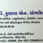 H J Doshi Hospital, Rajkot