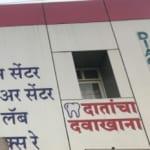 DIAGNOPAIN DIAGNOSTIC CENTER, Pune