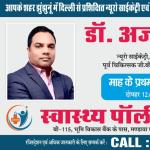 डॉ अजय वशिष्ठ(स्वास्थ्य पोलीक्लीनिक, झुंझुनू )   Lybrate.com