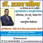 डॉ. अजय वशिष्ठ (दीनू मेडिकल, नवलगढ़)   Lybrate.com