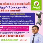 Dr APJ Abdul Kalam Centre for Oncology | Lybrate.com