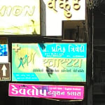 Swasta Physiotherapy And Weight Loss Clinic, Surat