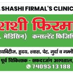 Dr Shashi Firmal Clinic | Lybrate.com