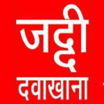 Jaddi Dawakhana - New Delhi | Lybrate.com