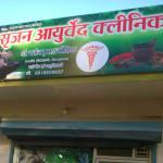 Srijan Ayurvedic Clinic, Bilaspur