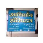 Ashirwad ENT & Maternity Hospital | Lybrate.com