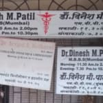 Dr. Dinesh M. Patil's Clinic | Lybrate.com