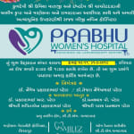Prabhu Women Hospital | Lybrate.com