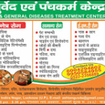 Ashtang Ayurveda & Panchkarma Center, Lucknow