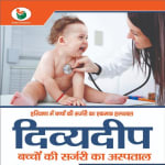 DIVYDEEP ADVANCED PEDIATRIC SURGERY CENTRE | Lybrate.com
