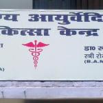 Saubhagya Ayurveda Clinic, Kanpur