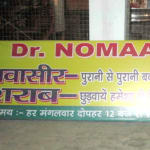 Dr. Nomaan Herbal Clinic | Lybrate.com