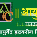 Ayucare Ayurved Hospital, Pune