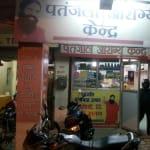 Patanjali Sewa Kendra, Lucknow