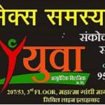 Yuva Ayurvedic Clinic | Lybrate.com
