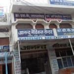 Anand Medical Center | Lybrate.com
