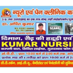 Kumar nursing home | Lybrate.com