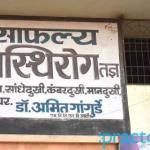 Safalya Clinic, Nashik