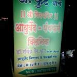Shri Vishwadeep Ayurved Panchakarma Clinic | Lybrate.com