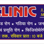 Js polyclinic, Mathura