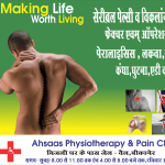 Ahsaas physiotherapy clinic | Lybrate.com
