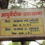 Sukhshree Ayurved Clinic | Lybrate.com