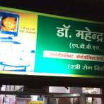 Dr Mahendra Singh's Clinic   Lybrate.com
