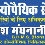 Dr Rajesh Manghnani | Lybrate.com