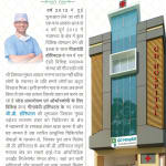 GD Hospital, Ratlam