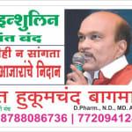 Dr. Ajit Hukumchand Bagmar | Lybrate.com