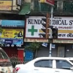 Kundu Medical Special Clinic | Lybrate.com