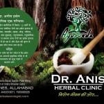 Dr. Anis Akhtar , Allahabad