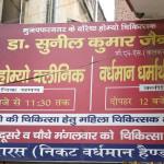 Dr.Jain's Clinic, Muzaffarnagar