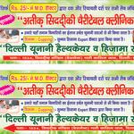 Delhi Unani Healthcare & Hijama Center   Lybrate.com