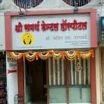 Shri Samarth Dental Hospital | Lybrate.com
