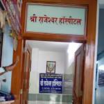 Shri Rajeshwar Hospital | Lybrate.com