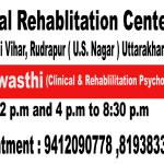Mental Rehabilitation Centre   Lybrate.com