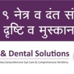 Koylanchal i9 Eye & Dental Centre | Lybrate.com