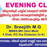 Dr.Sreejith's Diabetic Clinic | Lybrate.com