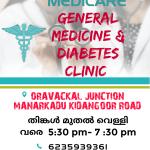 MEDICARE GENERAL MEDICINE & DIABETES CLINIC | Lybrate.com
