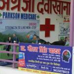 Parkson Medicare | Lybrate.com