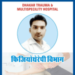 Dhakar orthopedic and trauma hospital | Lybrate.com