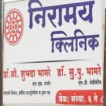 Niramay Clinic | Lybrate.com
