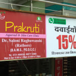 Prakruti Ayurved & Skin Care Clinic, Indore