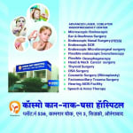 cosmo ent superficiality hospital and research center, Aurangabad