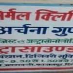 Sai Nirmal Clinic | Lybrate.com