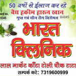 Bharat Clinic Sexologist, Jamshedpur