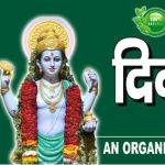 Divya Ayurved Ashram | Lybrate.com