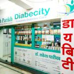 Diabecity Clinic (Complete Diabetes Care) | Lybrate.com